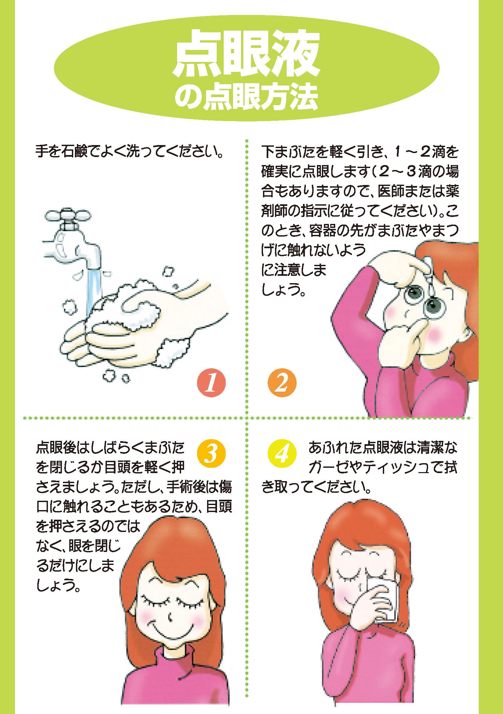 目薬 さ しかた 目薬(点眼液・眼軟膏)の使い方|参天製薬