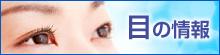 目の情報情報ポータル